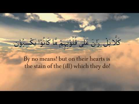 Quran - Sura 83 - Al Mutaffifin - Recitation by Mu'ayyid al-Mazen