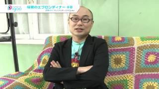 壇蜜のエプロンディナー #9 6月放送ダイジェスト
