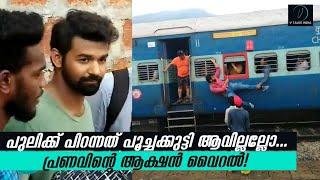 പുലിക്ക് പിറന്നത് പൂച്ചക്കുട്ടി ആവില്ലല്ലോ... പ്രണവിന്റെ ആക്ഷൻ വൈറൽ! Pranav Mohanlal Train Fight