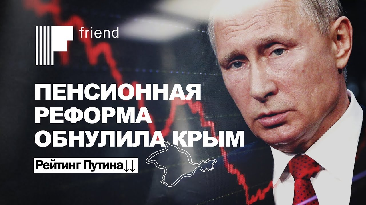 Пенсионная реформа обнулила Крым. Рейтинг Путина↓↓