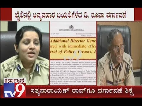 DGP Prison HN Satyanarayana Rao Transferred by Govt