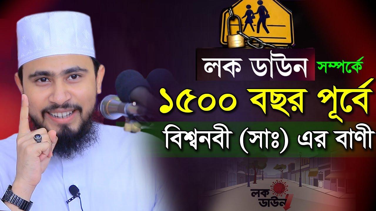 লগ ডাউন সম্পর্কে দেড় হাজার বছর আগে রাসুল সাঃ এর সতর্কতা M Hasibur Rahman New Bangla Waz 2020