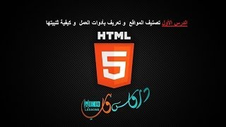 الدرس الأول تصنيف المواقع و تعريف بأدوات العمل و كيفية ثتبيتها دورة HTML5