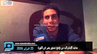 مصر العربية |  محمد الإمام:لابد من وضع دستور يعبر عن الثورة