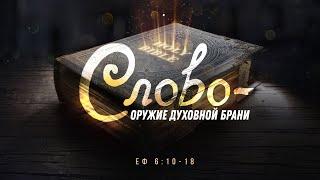 Слово  —  оружие духовной брани (Алексей Коломийцев)