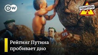 Рейтинг Путина пробил дно, Золотова тянет на подвиги, гимн ГРУ – 'Заповедник', выпуск 45, 14.10.18