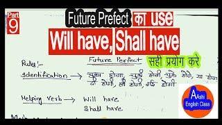 Will have/Shall have  बेसिक grammar सही युस करे/ और अच्छी इंग्लिश बोले