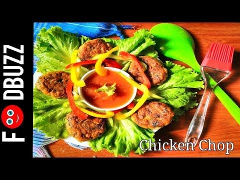 চিকেন চপ | চিকেন বার্গার প্যাটি। Chicken Chop | Chicken Burger Patties Bangla Recipe(FOODBUZZ)