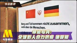 悬疑片扎堆,德国电影为什么输了?:命运与共德国篇【今日影评 | Movie Talk】