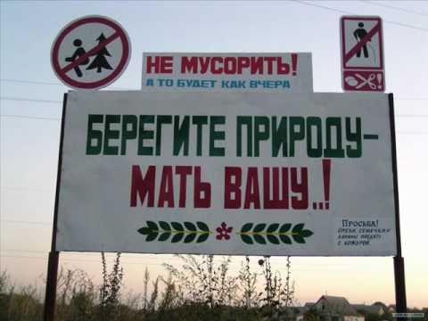 Весёлые дорожные знаки. Смотеть всем!!!.wmv