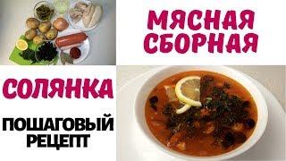 СОЛЯНКА сборная мясная / Пошаговый рецепт/ ВКУСНО и СЫТНО