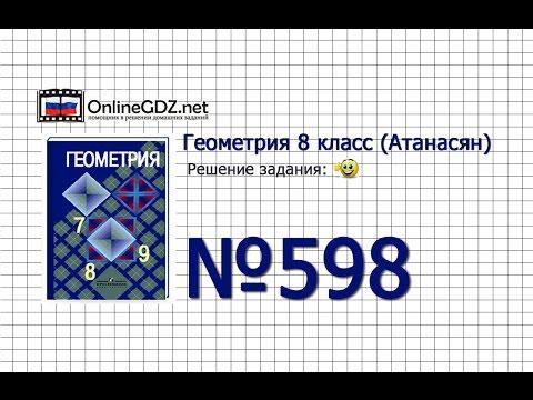 Задание № 598 — Геометрия 8 класс (Атанасян)