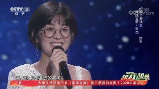 [越战越勇]我可以跟在你身后 像影子追着光梦游  CCTV综艺 - YouTube