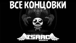 ВСЕ КОНЦОВКИ The Binding of Isaac: Rebirth