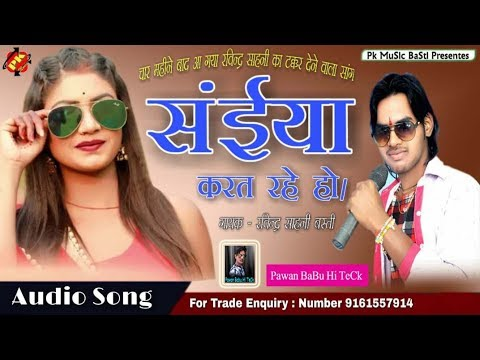 टक्कर देने वाला गाना || Saiya Karat Rahe Ho || Dj Pawan Babu HiTeCk