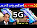 Jio Phone 3 - 30MP DSLR Camera, 5G, 6GB Ram a 128GB, Price, Speces & Launch in telugu 2019