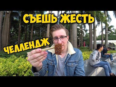 Челлендж! Пробуем ЖУТКУЮ Китайскую еду с Egor Demyanov! Выбираю местные 😜 вкусняшки для Егора.