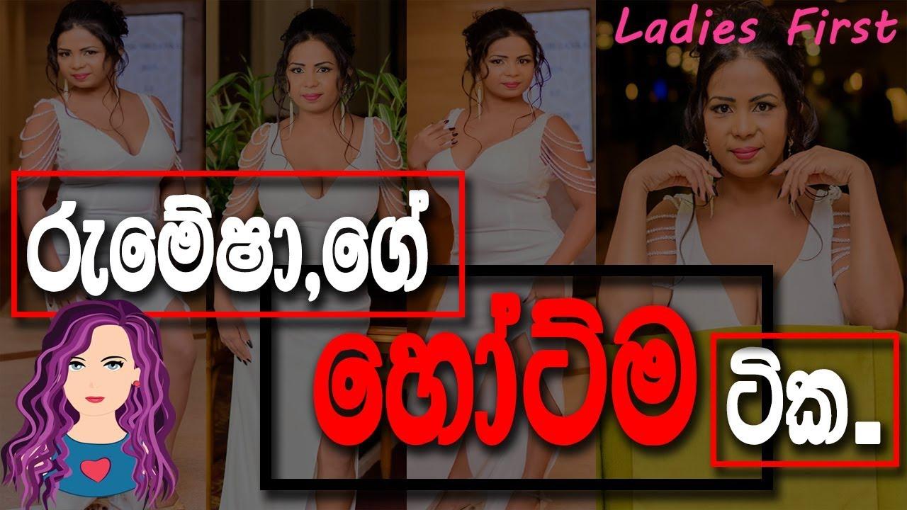 Sri Lankan Model - Rumesha Dilhani | රුමේෂා,ගේ හෝට්ම ටික | Ladies First