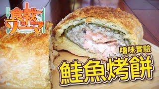 《嚕咪實驗》食戟之靈│困難重重的美味!鮭魚烤餅(*´▽`*)