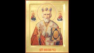 Святитель Николай защитит вас от зла!