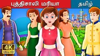புத்திசாலி மரியா | Fairy Tales in Tamil | Tamil Fairy Tales
