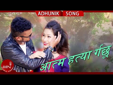 Aatma Hatya Gauchhu - Kamal Thapa & Indu Khadka Ft. Shanta & Rabin | New Nepali Adhunik Song 2018