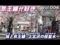 京王線が好き 006 桜と京王線-上北沢の桜並木- の動画、YouTube動画。