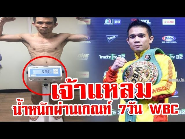 เจ้าแหลม ศรีสะเกษ ไร้ปัญหาทำน้ำหนัก 7 วัน ก่อนชก ได้ตามกฎ WBC !!