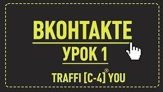 Налаштування Таргетингу ВКонтакте. Фішки і секрети налаштування таргетингу ВКонтакте