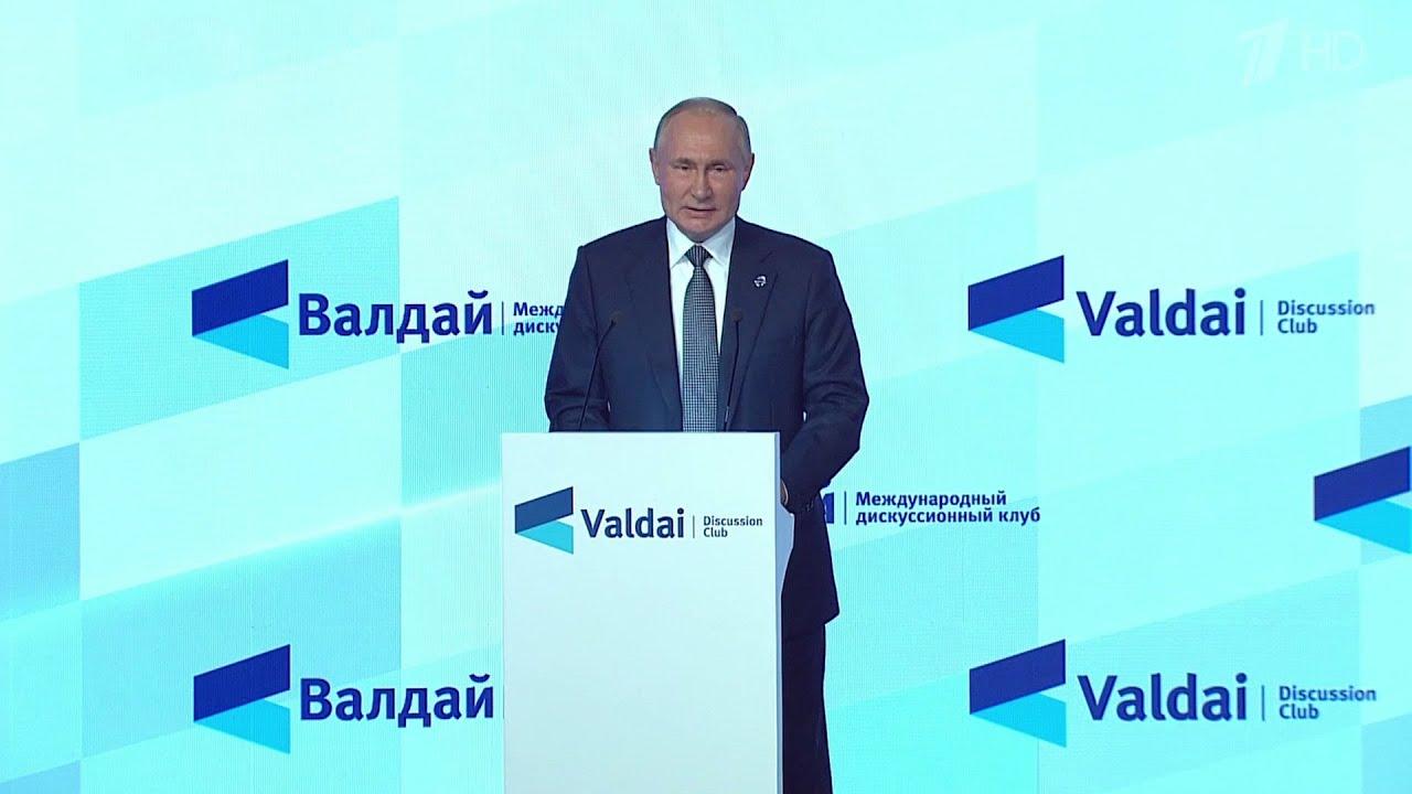 Владимир Путин выступает на пленарной сессии международного дискуссионного клуба Валдай