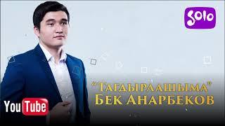 Бек Анарбеков - Тагдырлашыма