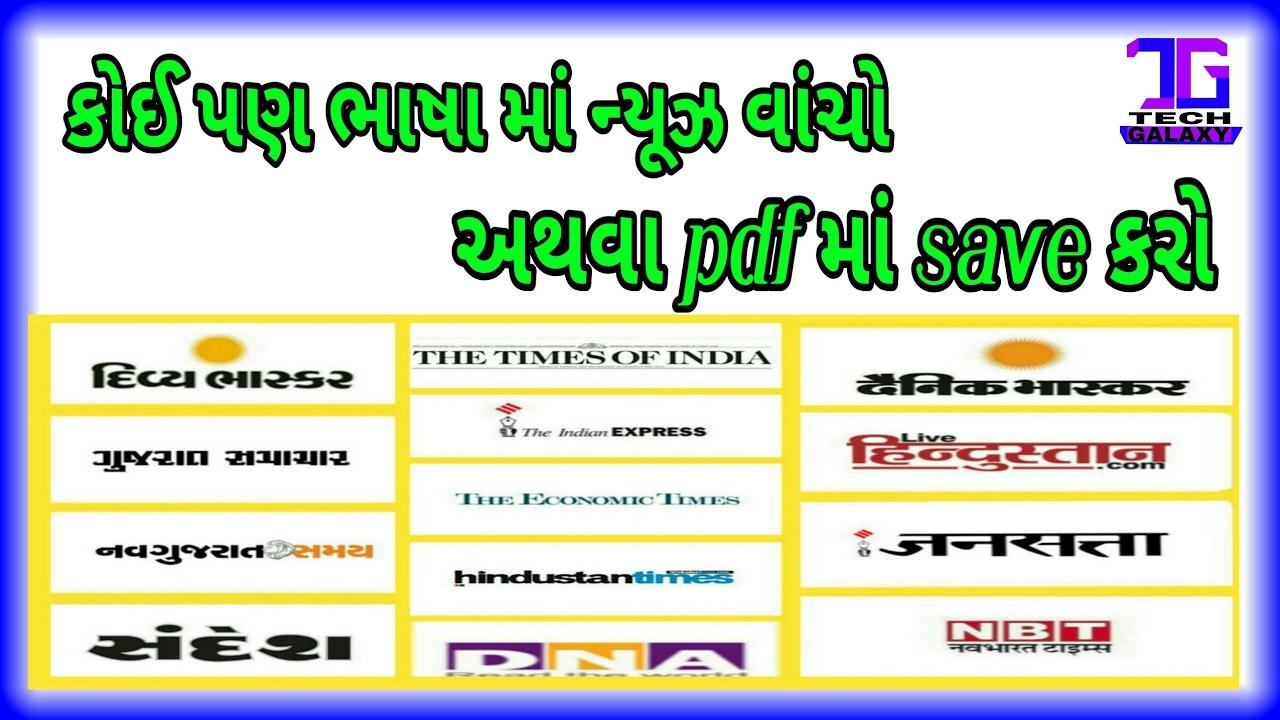 How to Download News paper || all Language Epaper in PDF || gujarati ||  Hindi || English