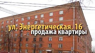 квартира улица энергетическая | купить квартиру авиамоторная | квартира лефортово | 32721 | Никишева