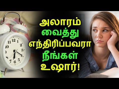 அலாரம் வைத்து  எந்திரிப்பவரா நீங்கள் உஷார்! | Tamil Health Tips | Latest News | Tamil Seithigal