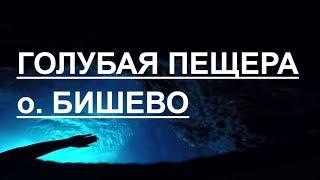 Голубая пещера. о. Бишево. Отдых на яхте в Хорватии
