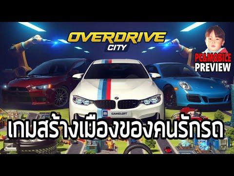Overdrive City (Mobile/PC) เกมสร้างเมืองสำหรับคนรักรถ แถมแต่งรถเอาไปแข่งเองได้ด้วยนะ !!