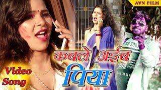 SuperHit Holi Song 2019 || कबले अइब पिया || Kabale Aib Piya || Bhai Raja Yadav