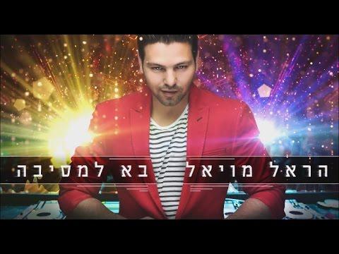 הראל מויאל - בא למסיבה Harel Moyal