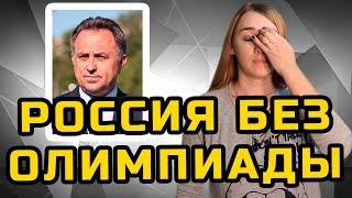 РОССИЯ БЕЗ ОЛИМПИАДЫ   МеждоМедиа Групп