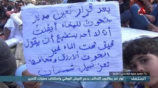 ثوار تعز يطالبون التحالف بدعم الجيش الوطني واستئناف عمليات التحرير