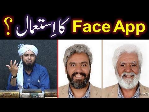 FaceApp ka USE & Pictures ??? DARHI & SER kay Balon ko BLACK kerna ??? (Engineer Muhammad Ali Mirza)