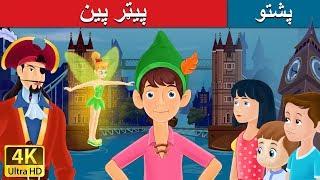 پیټر پین | Peter Pan in Pashto | Pashto Story | Pashto Fairy Tales