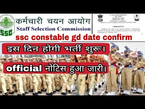 Good news! Ssc constable gd recruitment 2018 online application form date confirmed| Way to success