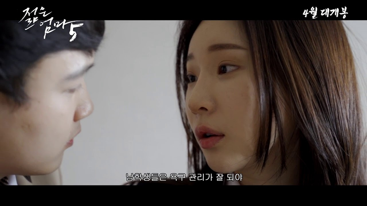 Download 젊은엄마 5  ~ Young Mother 5 (2020) Korean Movie Trailer