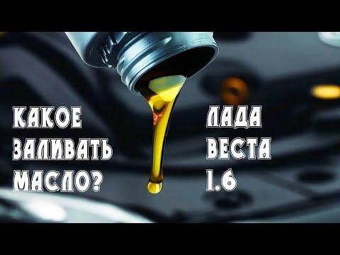 Какое масло лучше заливать в двигатель 1 6 ЛАДА ВЕСТА