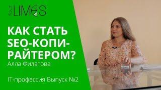видео SEO-специалист: преимущества и недостатки профессии