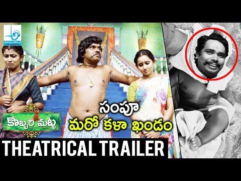 Kobbari Matta movie review: Sampoornesh Babu's spoof of