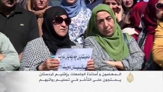 احتجاج للمعلمين وأساتذة الجامعات بإقليم كردستان