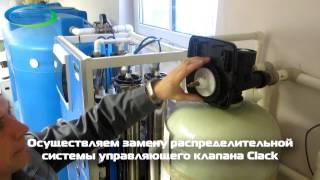 Сервисное обслуживание системы водоподготовки с обратным осмосом(, 2017-01-26T13:26:22.000Z)