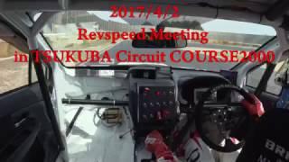 2017/040/02 Revspeed Meeting  in TSUKUBA Circuit COURSE2000  DR.Masaki Nishihara